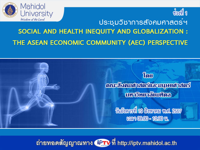 Social and Health Inequity and Globalization : The ASEAN Economic Community (AEC) Perspective<br> วันที่ 19 สิงหาคม 2557