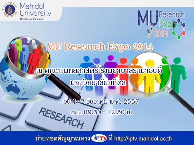 MU Research Expo 2014 @ คณะแพทยศาสตร์โรงพยาบาลรามาธิบดี