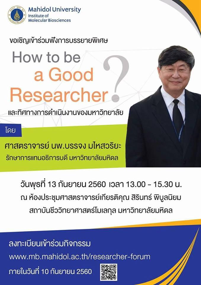 How to be a Good Researcher? @ สถาบันชีววิทยาศาสตร์โมเลกุล