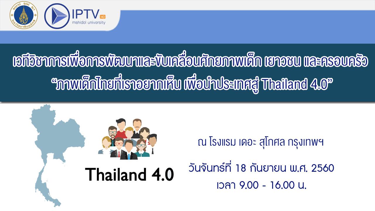 """เวทีวิชาการเพื่อการพัฒนาและขับเคลื่อนศักยภาพเด็ก เยาวชน และครอบครัว """"ภาพเด็กไทยที่เราอยากเห็น เพื่อนำประเทศสู่ Thailand 4.0"""" @ โรงแรม เดอะ สุโกศล กรุงเทพฯ"""