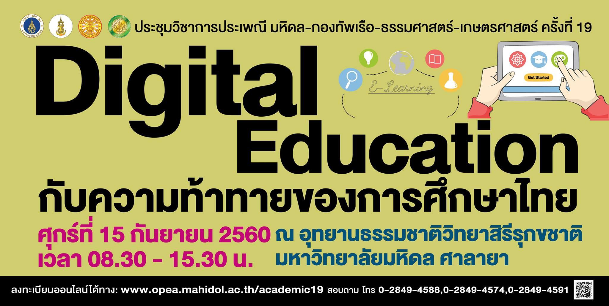 """การประชุมวิชาการประเพณี มหิดล-กองทัพเรือ-ธรรมศาสตร์-เกษตรศาสตร์ ครั้งที่ 19 """"Digital Education กับความท้าทายของการศึกษาไทย"""" @ อุทยานธรรมชาติวิทยาสิรีรุกขชาติ"""