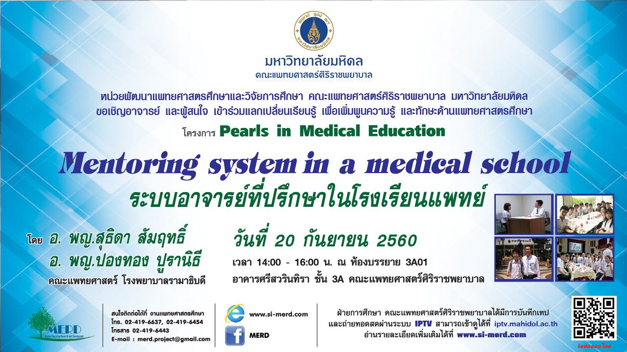 โครงการ Pearls in Medical Education เรื่อง Mentoring System in a Medical School ระบบที่ปรึกษาในโรงเรียนแพทย์ @ คณะแพทยศาสตร์ศิริราชพยาบาล