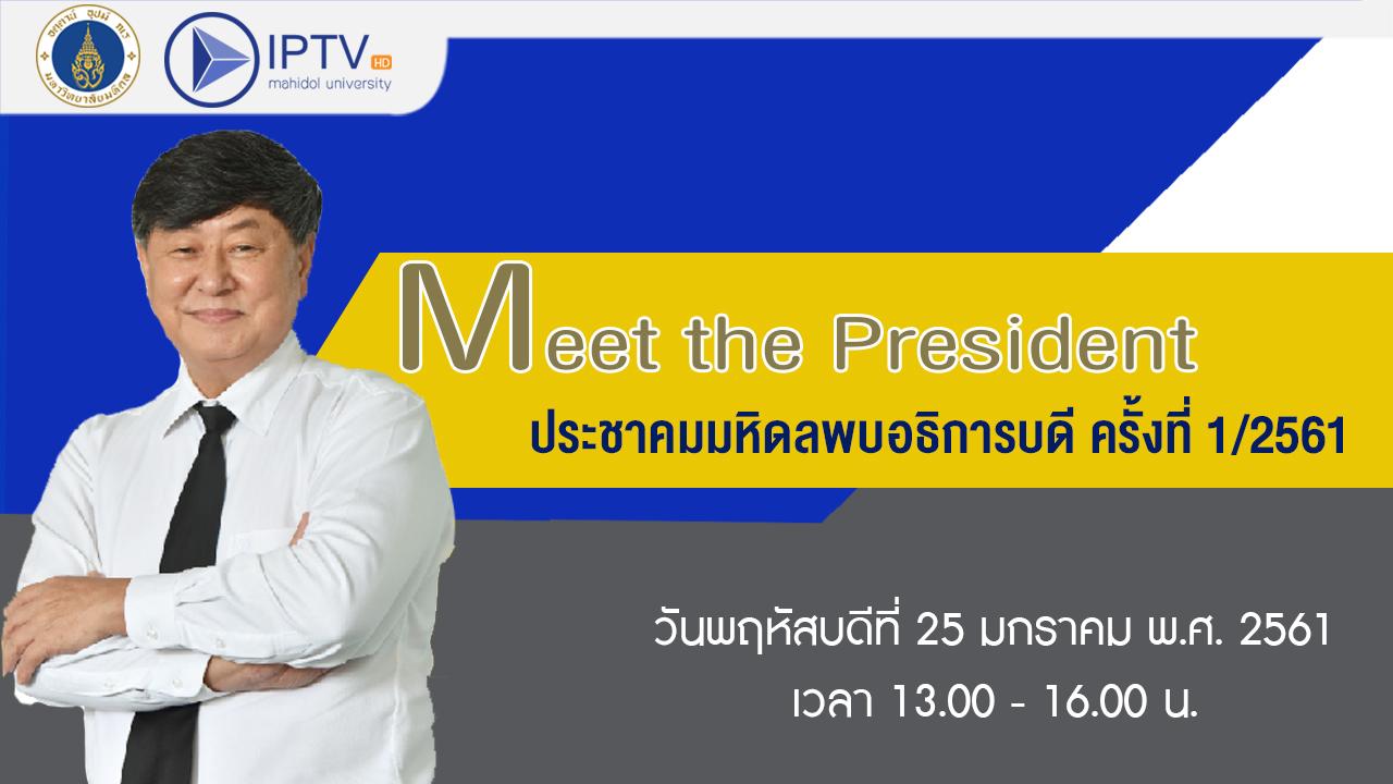 Meet the President ประชาคมมหิดลพบอธิการบดี ครั้งที่ 1/2561 @ คณะเทคโนโลยีสารสนเทศและการสื่อสาร