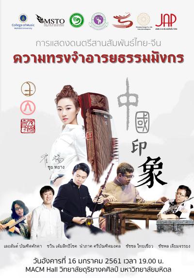 การแสดงดนตรีสานสัมพันธ์ไทย-จีน (ความทรงจำอารยธรรมมังกร) โดย อ.ชุยหยาง และวง One World Project @ MACM Hall, College of Music