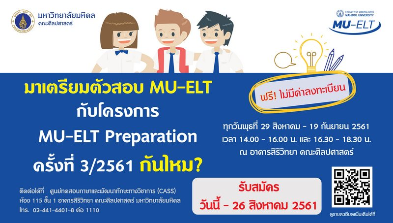 โครงการอบรม MU-ELT Preparation ครั้งที่ 3/2561 @  อาคารสิริวิทยา