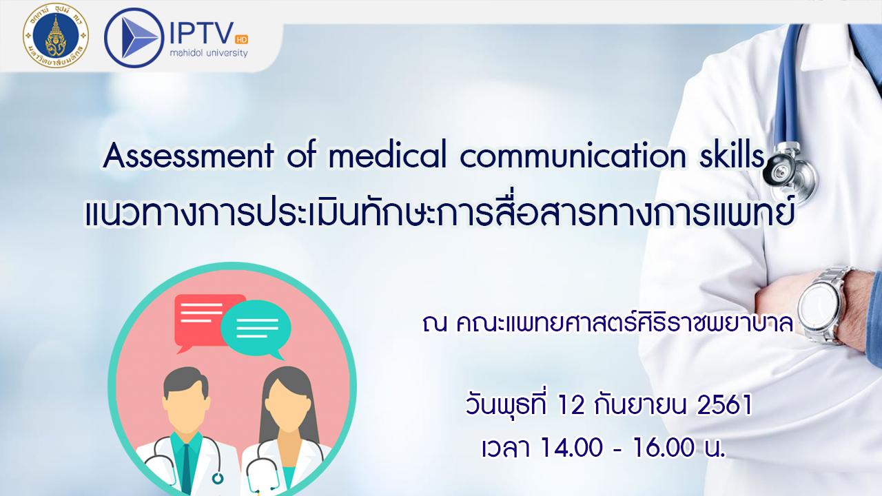 Assessment of medical communication skills แนวทางการประเมินทักษะการสื่อสารทางการแพทย์ @ คณะแพทยศาสตร์ศิริราชพยาบาล