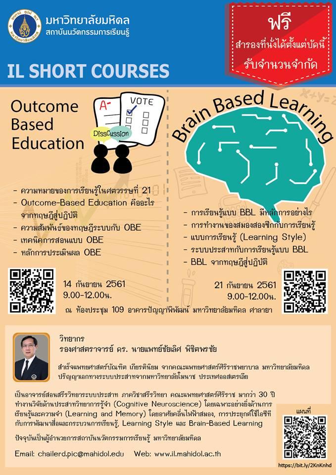"""Outcome Based Education"" @ สถาบันนวัตกรรมการเรียนรู้"