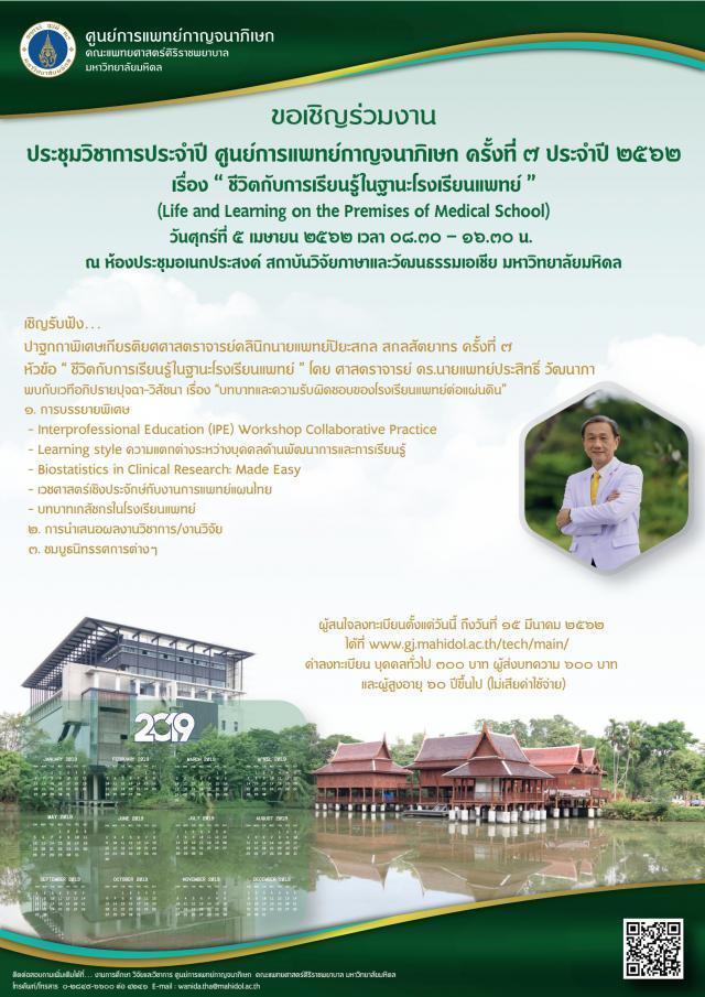 การประชุมวิชาการประจำปี ศูนย์การแพทย์กาญจนาภิเษก ประจำปี 2562 @ สถาบันวิจัยภาษาและวัฒนธรรมเอเชีย