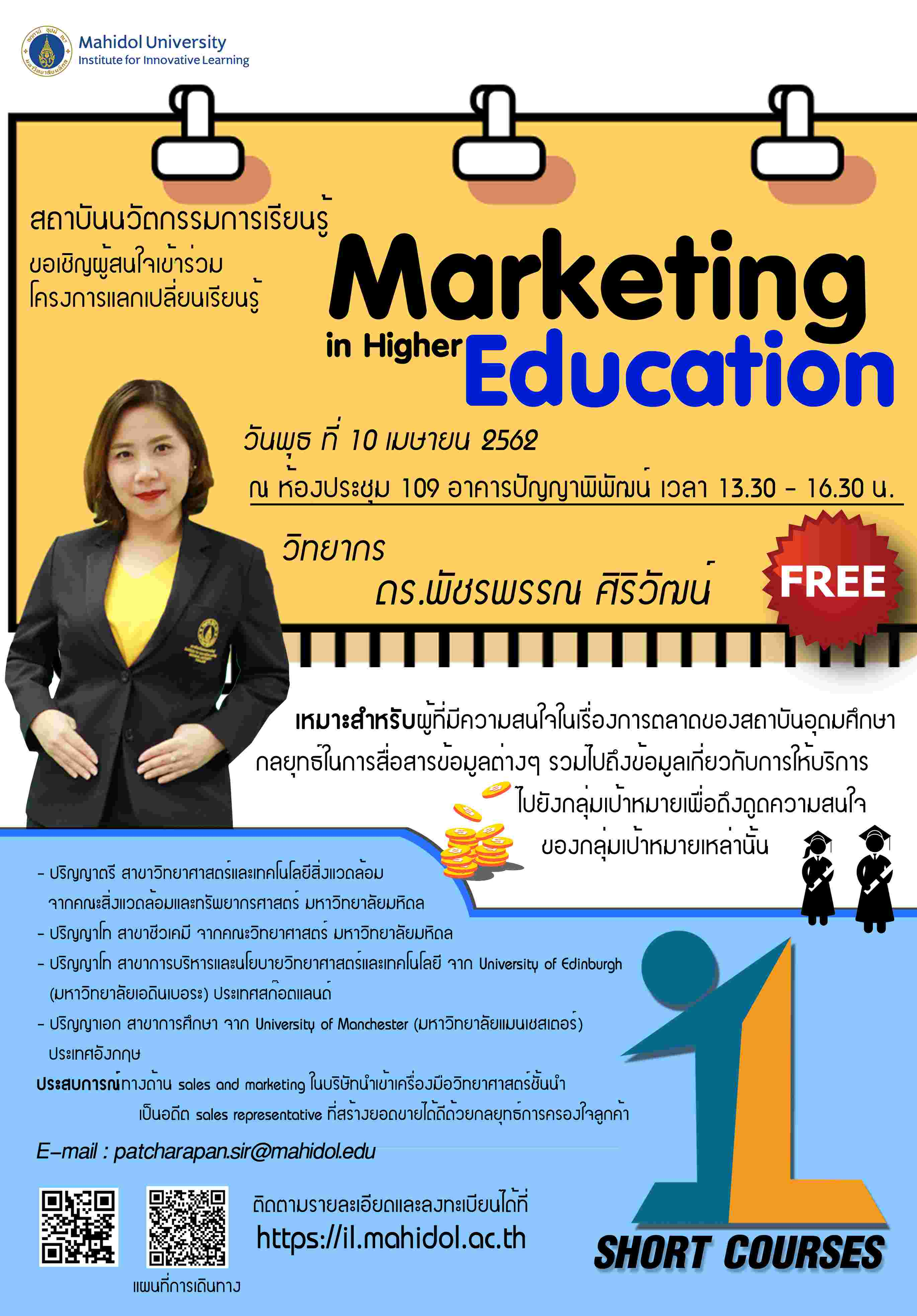 Marketing in Higher Education @ อาคารปัญญาพิพัฒน์