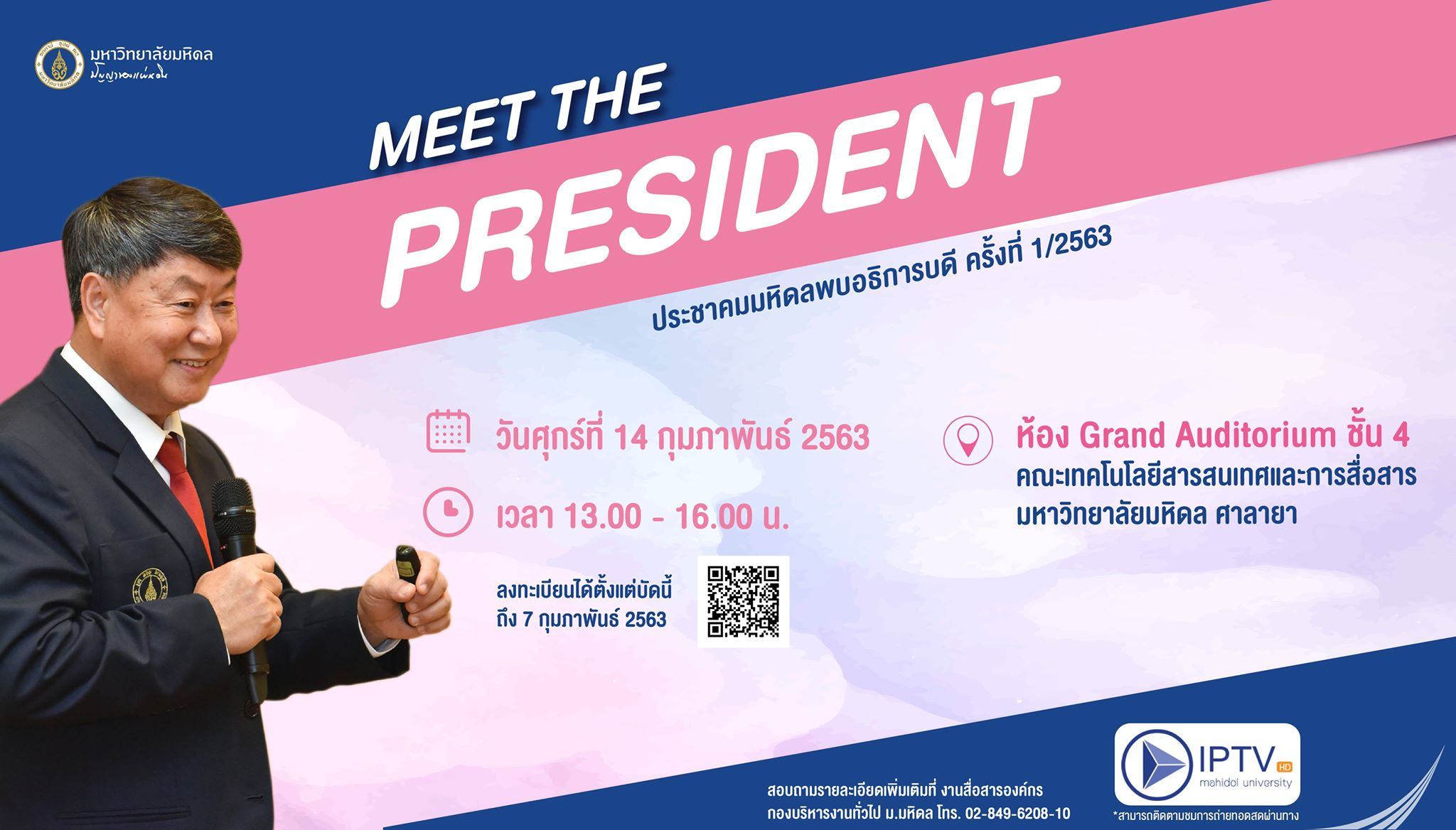 Meet the President ประชาคมมหิดลพบอธิการบดี 1/2563 @ คณะเทคโนโลยีสารสนเทศและการสื่อสาร