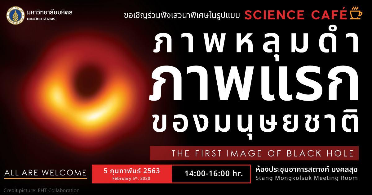 ภาพหลุมดำภาพแรกของมนุษยชาติ @ คณะวิทยศาสตร์