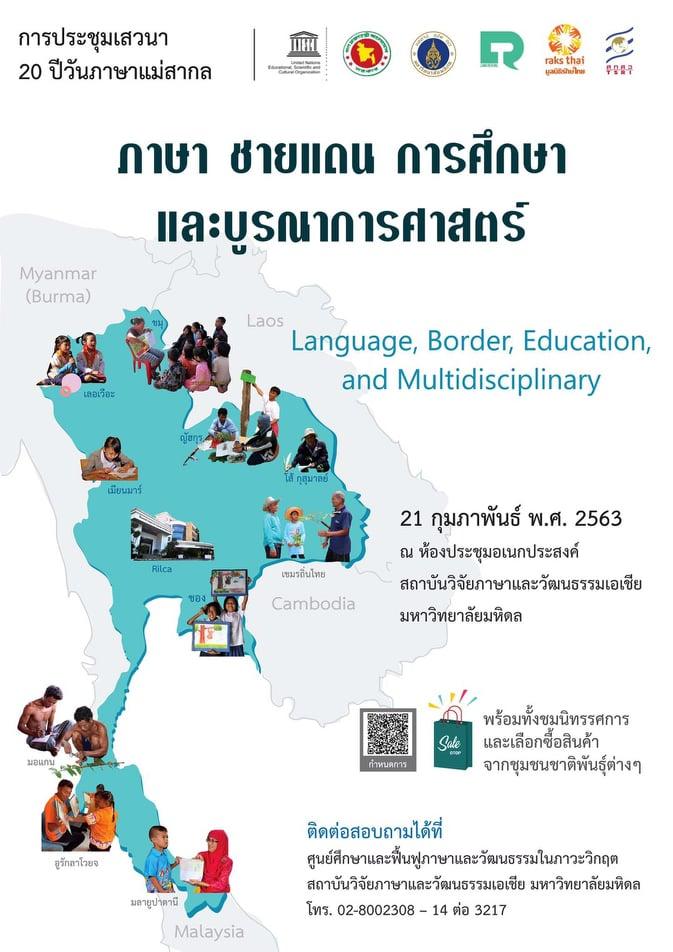 language, border, education, and multidisciplinary @ สถาบันวิจัยภาษาและวัฒนธรรมเอเชีย