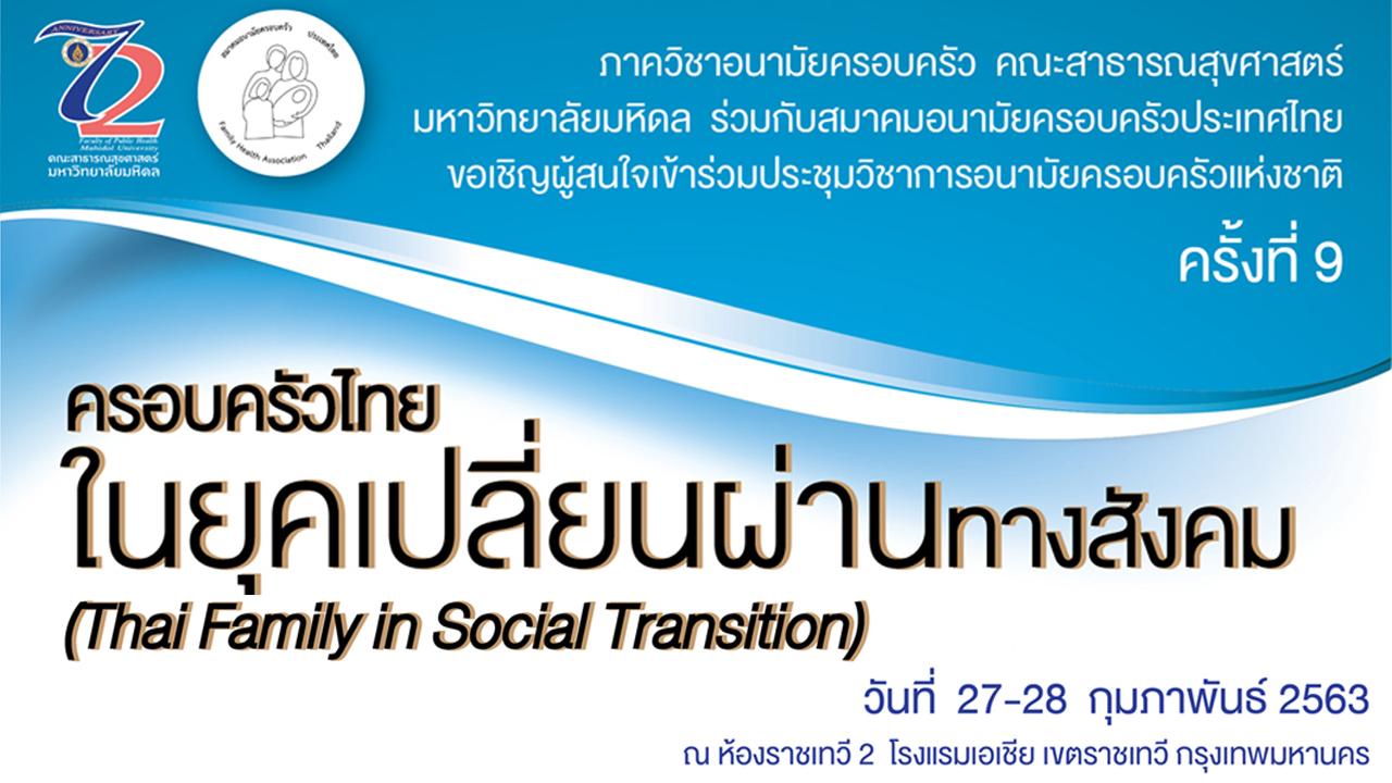 """การประชุมวิชาการอนามัยครอบครัวแห่งชาติ ครั้งที่ 9 เรื่อง """"ครอบครัวไทยในยุคเปลี่ยนผ่านทางสังคม (Thai Family in Social Transition)"""" @ โรงแรมเอเชีย เขตราชเทวี"""