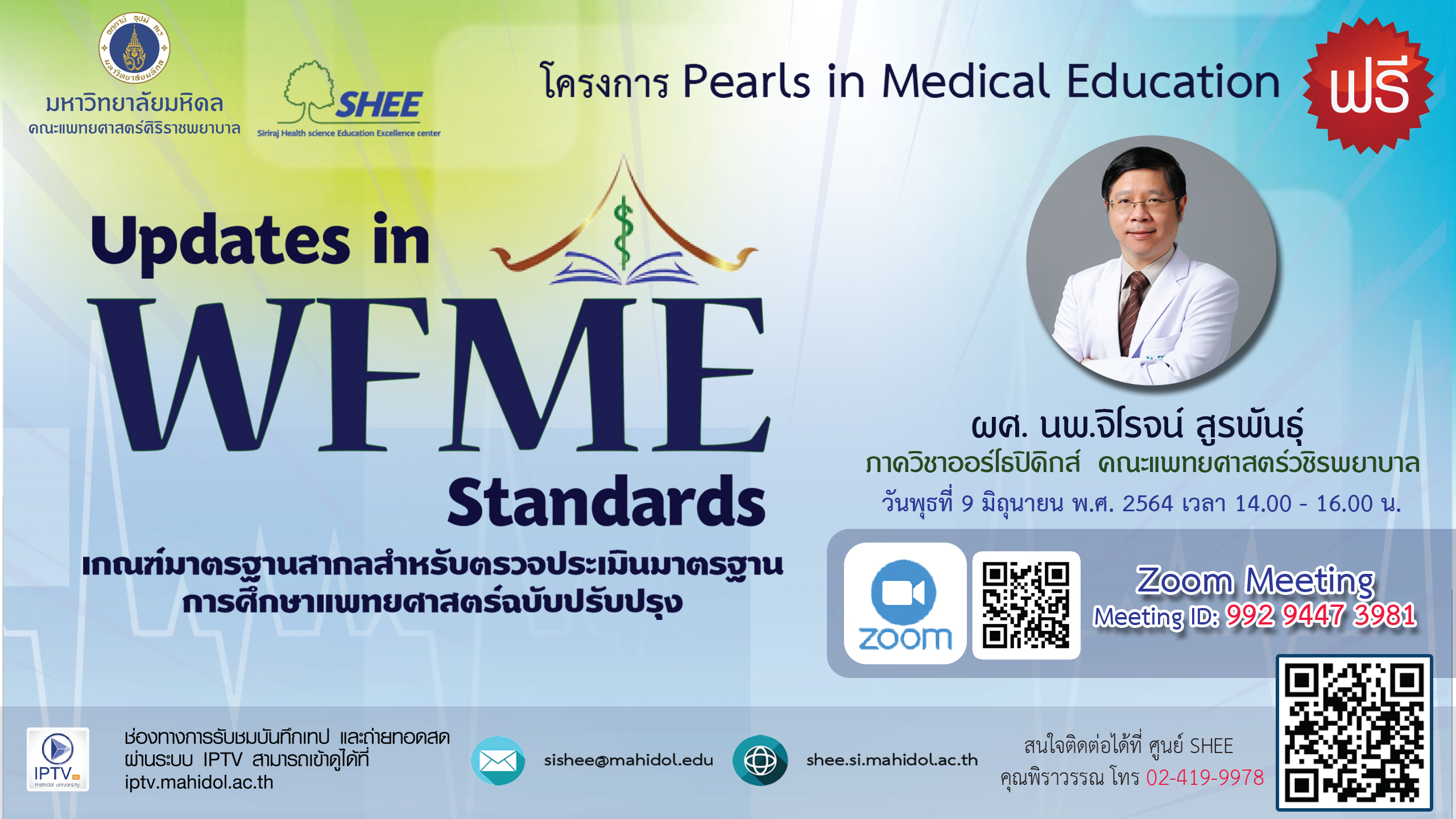 Updates in WFME  standards @ คณะแพทยศาสตร์ศิริราชพยาบาล