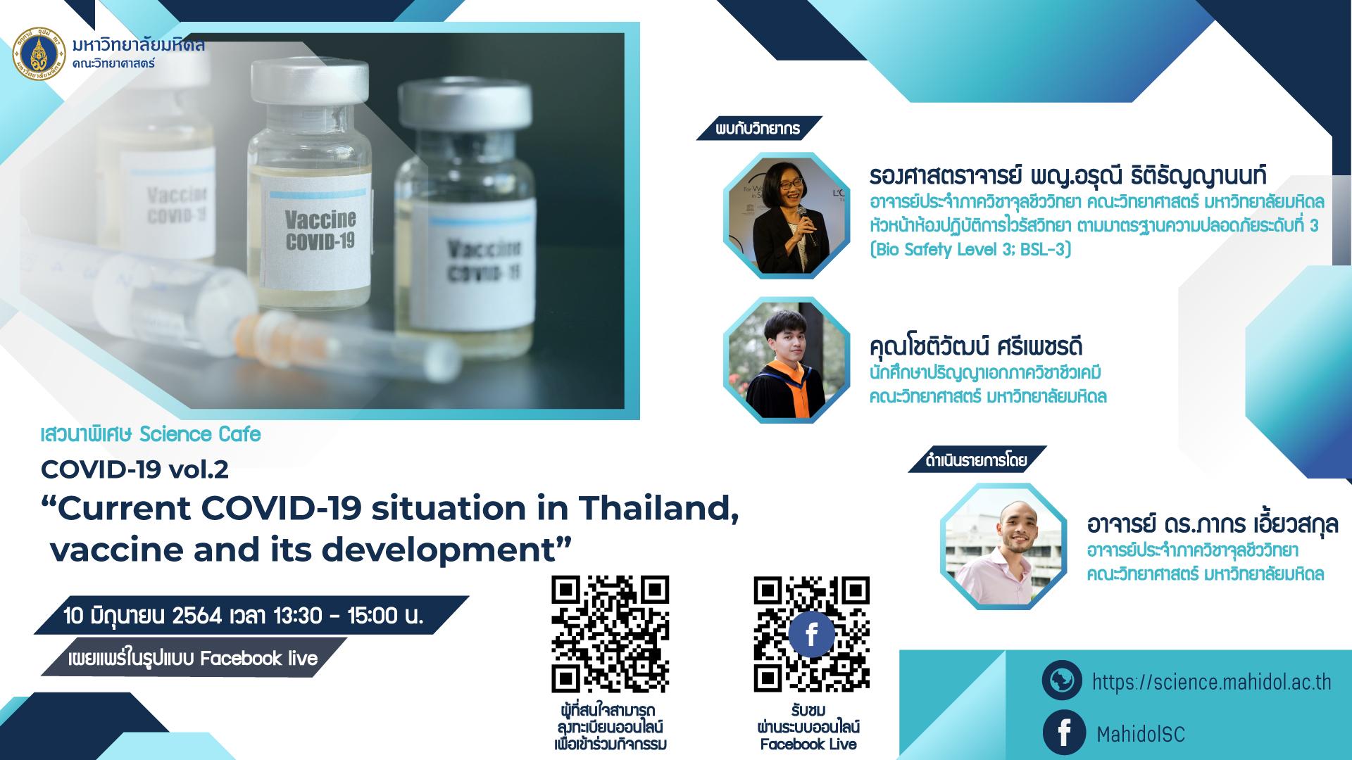 """เสวนาพิเศษ Science Cafe COVID-19 vol.2 """"Current COVID-19 situation in Thailand, vaccine and its development"""" @ คณะวิทยาศาสตร์"""