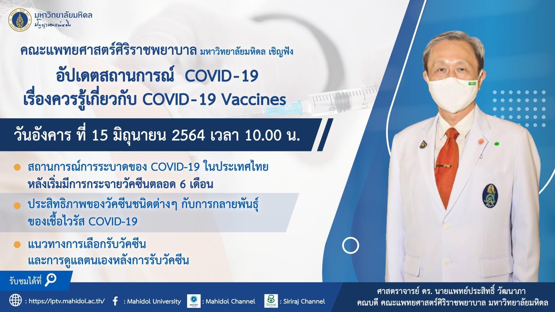 อัปเดตสถานการณ์ COVID-19: เรื่องควรรู้เกี่ยวกับ COVID-19 Vaccines @ คณะแพทยศาสตร์ศิริราชพยาบาล