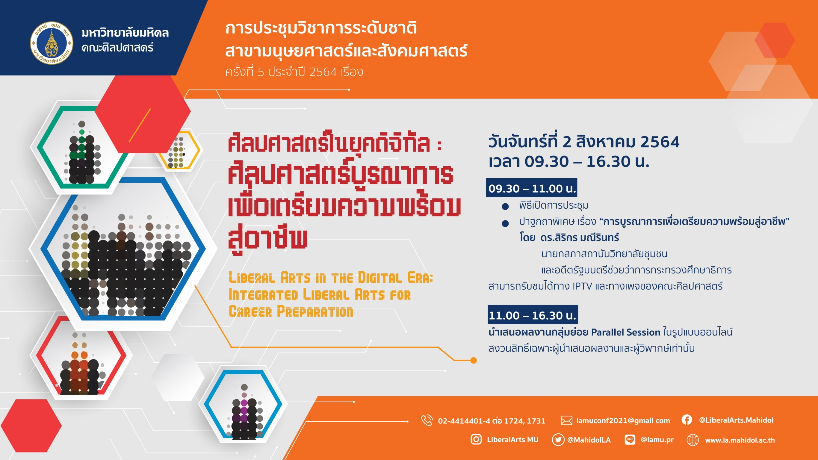 """การประชุมวิชาการระดับชาติ สาขามนุษยศาสตร์และสังคมศาสตร์ ครั้งที่ 5 ประจำปี 2564  เรื่อง """"ศิลปศาสตร์ในยุคดิจิทัล: ศิลปศาสตร์บูรณาการเพื่อเตรียมความพร้อมสู่อาชีพ""""  (The 5th National Conference on Liberal Arts in the Digital Era: Integrated Liberal Arts for Career Preparation) @ คณะศิลปศาสตร์"""